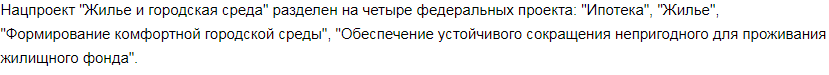 Вице-премьер Виталий Мутко предложил заморозить требования к площади новостроек по нацпроекту  - фото 2